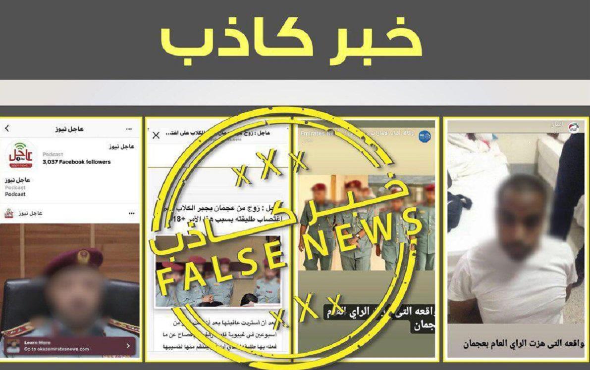 شرطة عجمان تنفي إشاعة متداولة حول وقوع جريمة